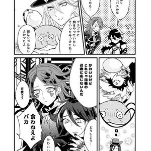 【メギド】SAKE HATO ,AND LOVE