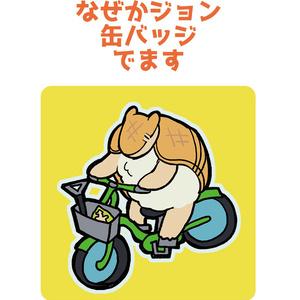 ジョンと自転車 四角缶バッジ