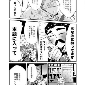 【うち吸新刊】シュプレヒコール