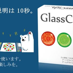グラシエラ -GlassCiela-