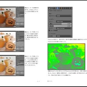 マッハで学ぶ BlenderCycles フォトリアルライティング