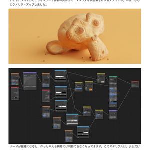マッハで学ぶ BlenderCycles プロシージャルマテリアル
