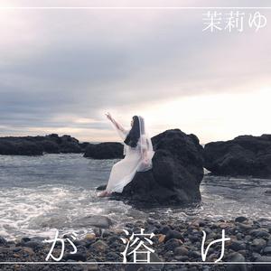 【新刊】青が溶ける