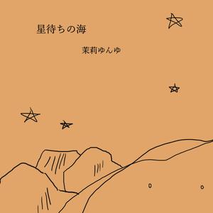 【購入特典】星待ちの海【無料】