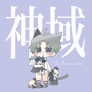 長谷部イラスト本(燭へし)