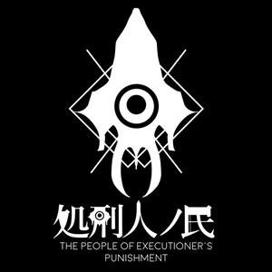【取り置きのみ】処刑人ノ民(DVD)