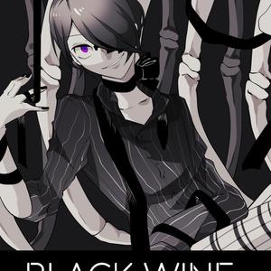 BLACK WINE(イラスト本)