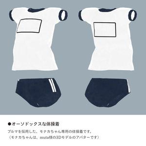 【モナカちゃん専用】スキニング済み体操着