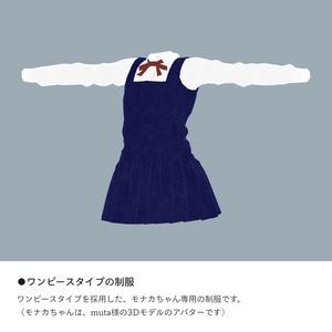 【モナカちゃん専用】スキニング済み制服(ワンピースタイプ)