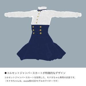 【モナカちゃん専用衣装】コルセットジャンパースカートコーデ