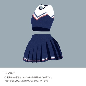 【キッシュちゃん専用】スキニング済みチアガール衣装