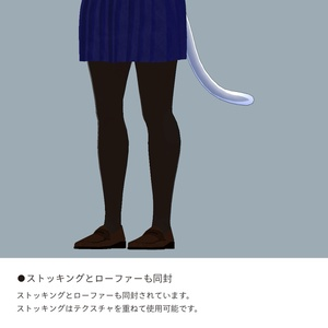 【コルネットちゃん専用】スキニング済み制服(ワンピースタイプ)