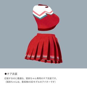【狐鈴ちゃん専用】スキニング済みチアガール衣装