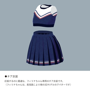 【フィリナちゃん専用】スキニング済みチアガール衣装