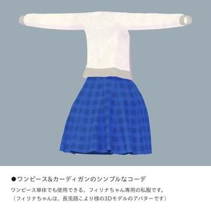 【フィリナちゃん専用】ワンピース&カーディガンコーデ