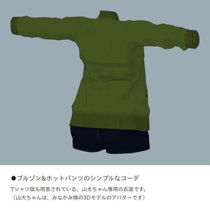 【山犬ちゃん専用】ブルゾン&ホットパンツコーデ