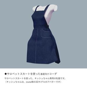 【キッシュちゃん専用】サロペットスカートコーデ