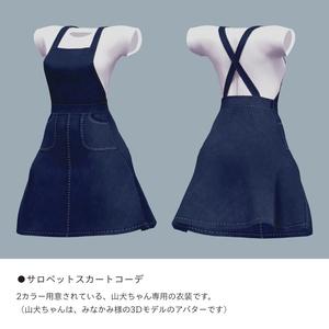 【山犬ちゃん専用】サロペットスカートコーデ
