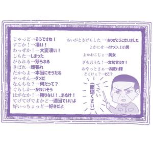 鹿児島弁鯉登少尉シール(月島軍曹通訳シート付)