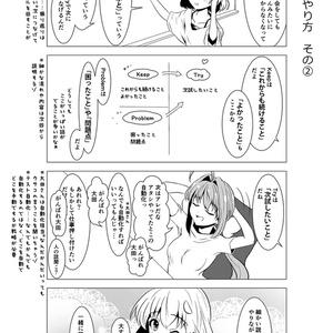 【電子書籍】テスターちゃん 3巻(同人誌版)