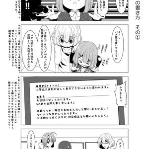 【紙の本】テスターちゃん 1巻(同人誌版)