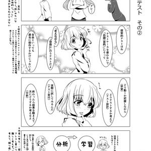 【紙の本】テスターちゃん 2巻(同人誌版)