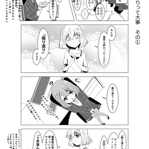 【紙の本】テスターちゃん 3巻(同人誌版)