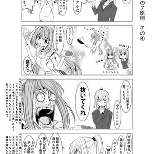 【紙の本】テスターちゃん 4巻(同人誌版)