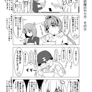 【紙の本】テスターちゃん 5巻(同人誌版)
