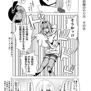 【電子書籍】テスターちゃん 5巻(同人誌版)
