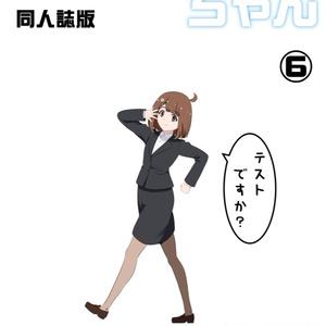 【電子書籍】テスターちゃん6巻(同人誌版)
