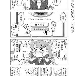 【電子書籍】テスターちゃん7巻(同人誌版)