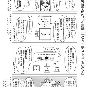 【紙の本】テスターちゃん7巻(同人誌版)