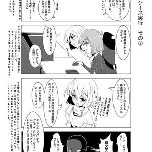【電子書籍】テスターちゃん 1巻