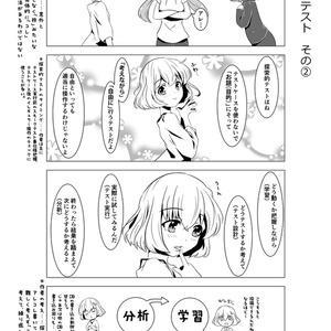 【電子書籍】テスターちゃん 2巻