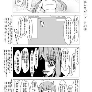 【電子書籍】テスターちゃん 2巻(同人誌版)