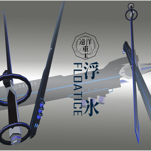 軽量軍刀「浮氷FLOATICE」-VRC向け3Dモデル