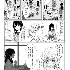 女神になんてなれない(PDF版-あとがき無し-)