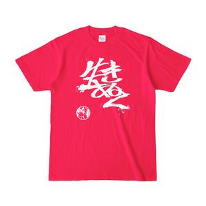 生きぬくTシャツ