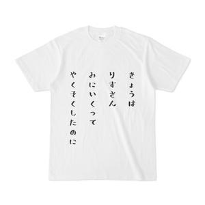 りすさんTシャツ
