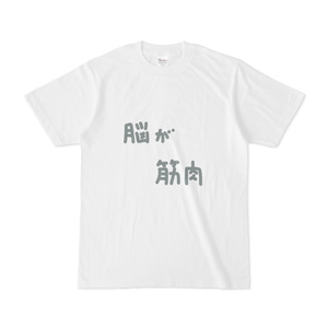 脳筋Tシャツ