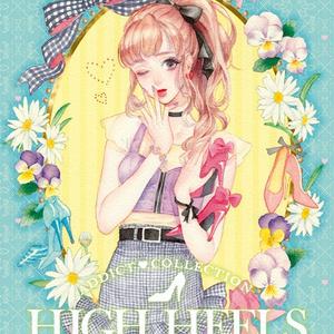 HIGH HEELS【画集】