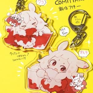 【COMITIA128新作】いちごなふたごアクリルキーホルダー