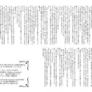 【紙街04】廻る夢の終わりに