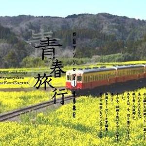 【ローカル食アンソロジー四国編】青春旅行