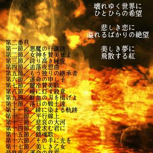 緋の剣士第二番Rキャラクター設定資料集