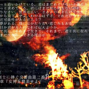 緋の剣士に捧ぐ交響曲シリーズ素材画像