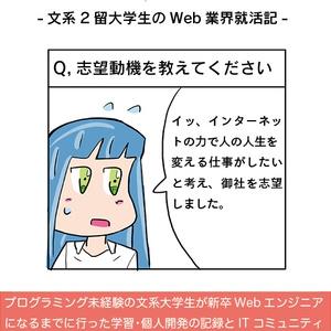 なれる!? Webエンジニア(ダウンロードカード版)