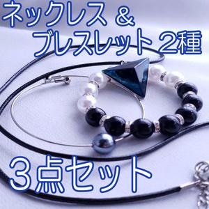 碧棺左馬刻風3点セット ネックレス&漆黒ブレスレット2種
