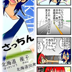 【続編可】KeeeeeNMeN!【4コマ漫画集】